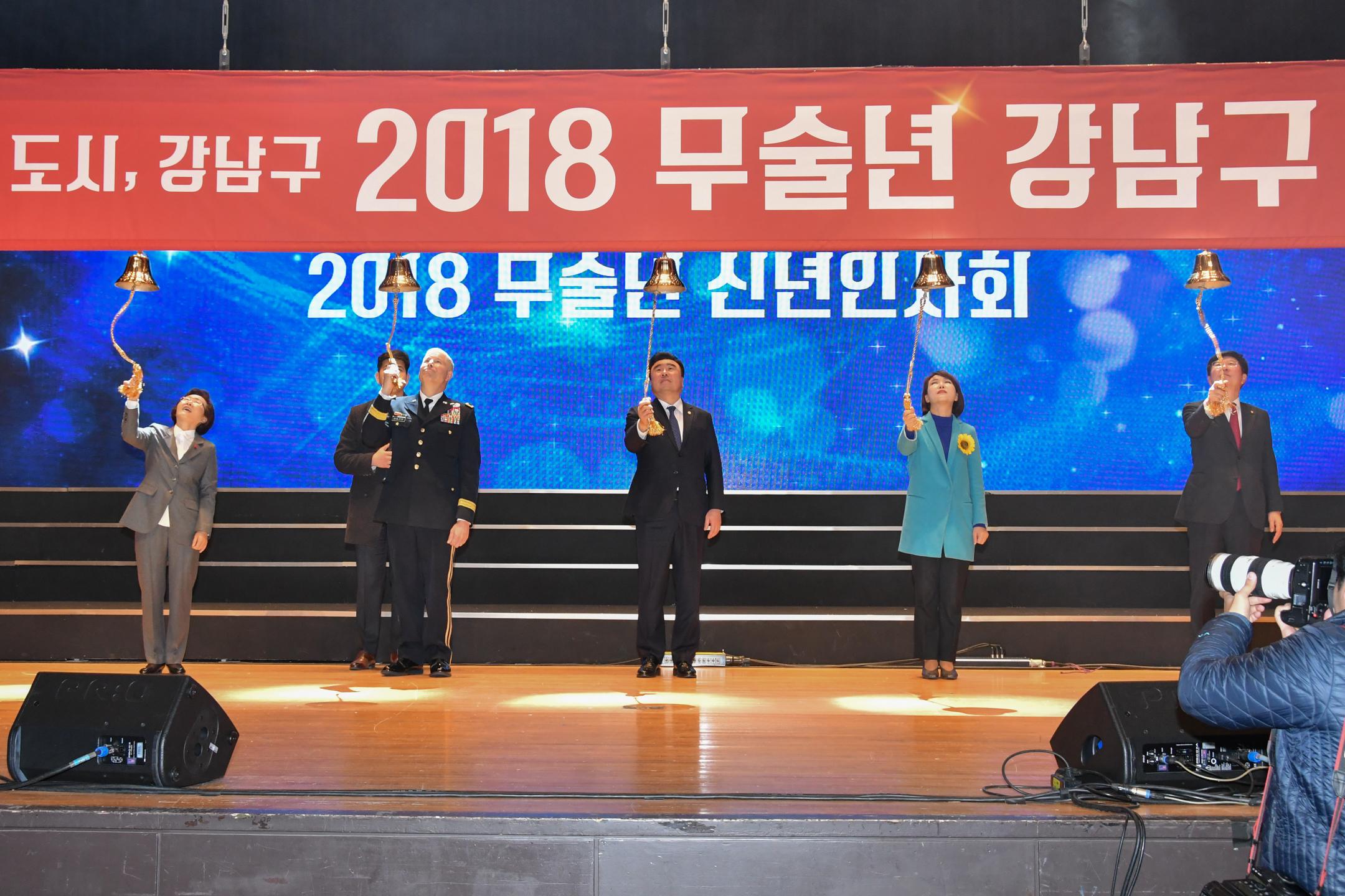 2018년 강남구 신년인사회 GNC_4825.jpg