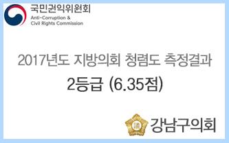 2017년도 지방의회 청렴도 측정 결과