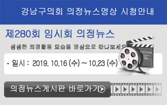 제280회 임시회 의정뉴스영상 보기